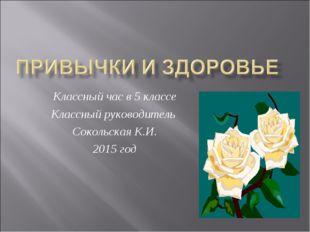 Классный час в 5 классе Классный руководитель Сокольская К.И. 2015 год