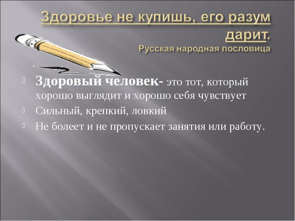 Здоровый человек- это тот, который хорошо выглядит и хорошо себя чувствует С...