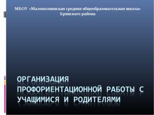 МБОУ «Малополпинская средняя общеобразовательная школа» Брянского района