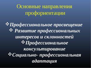 Основные направления профориентации Профессиональное просвещение Развитие про
