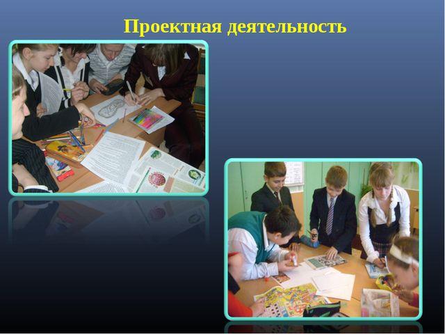 Проектная деятельность