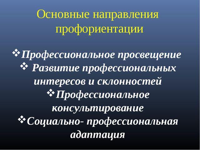 Основные направления профориентации Профессиональное просвещение Развитие про...