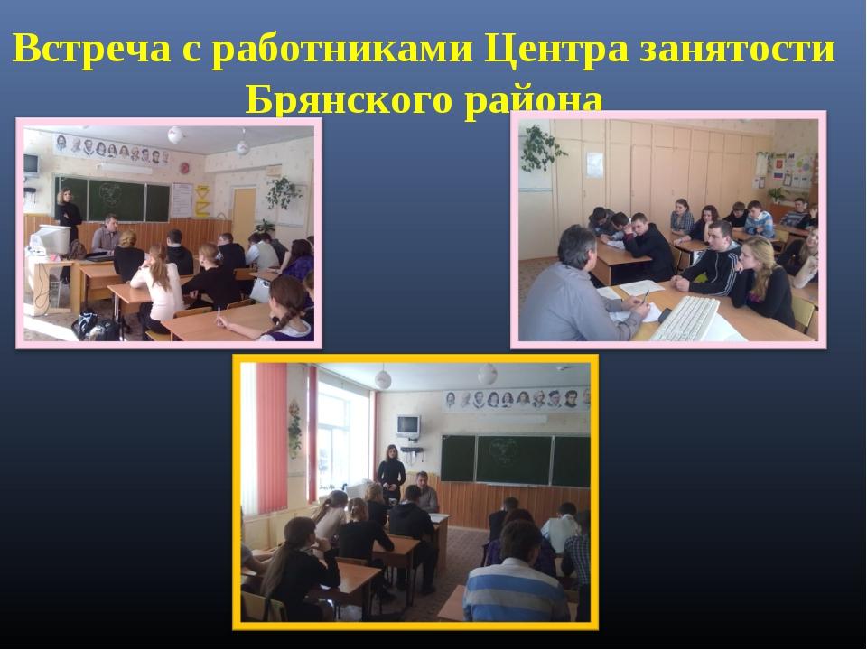 Встреча с работниками Центра занятости Брянского района