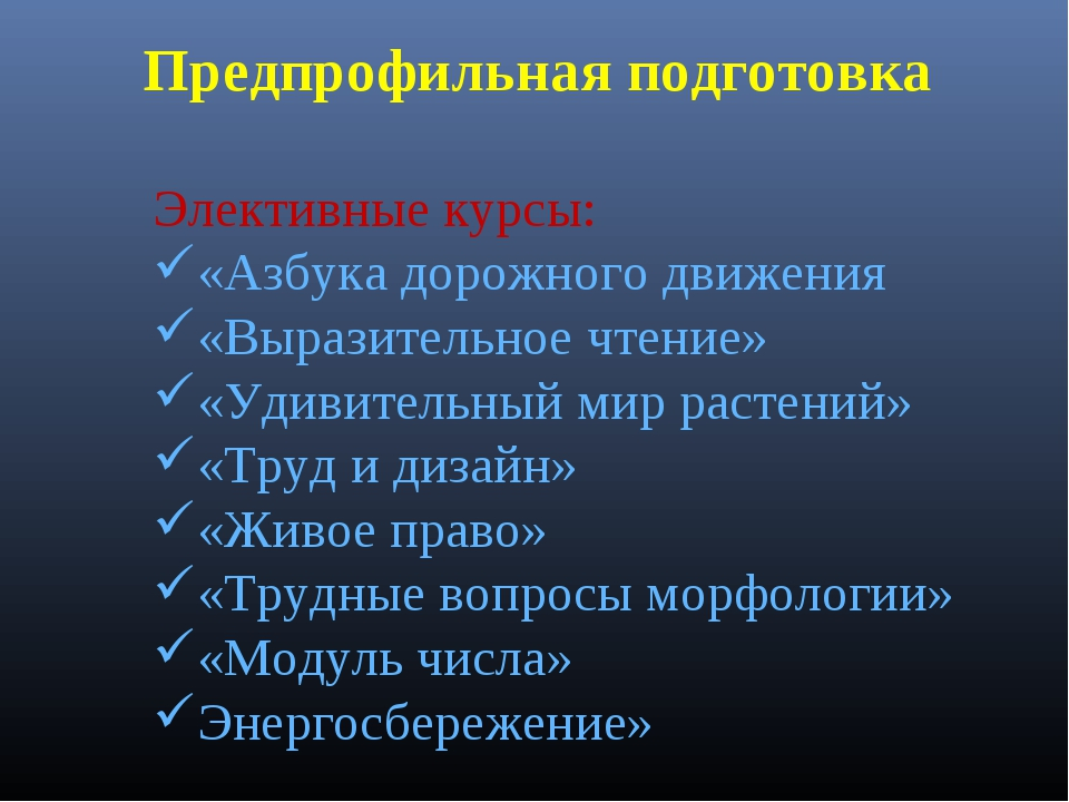 Предпрофильная подготовка Элективные курсы: «Азбука дорожного движения «Выраз...