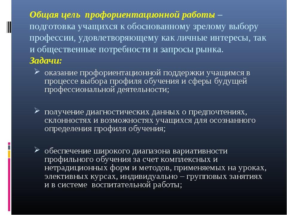 Общая цель профориентационной работы – подготовка учащихся к обоснованному зр...