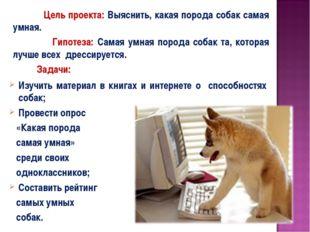 Цель проекта: Выяснить, какая порода собак самая умная. Гипотеза: Самая умна