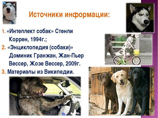 Источники информации: «Интеллект собак» Стенли Коррен, 1994г.; 2. «Энциклопе...