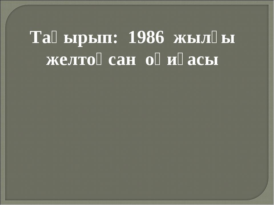 Тақырып: 1986 жылғы желтоқсан оқиғасы
