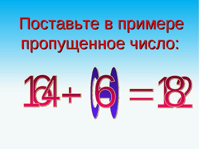 Поставьте в примере пропущенное число: