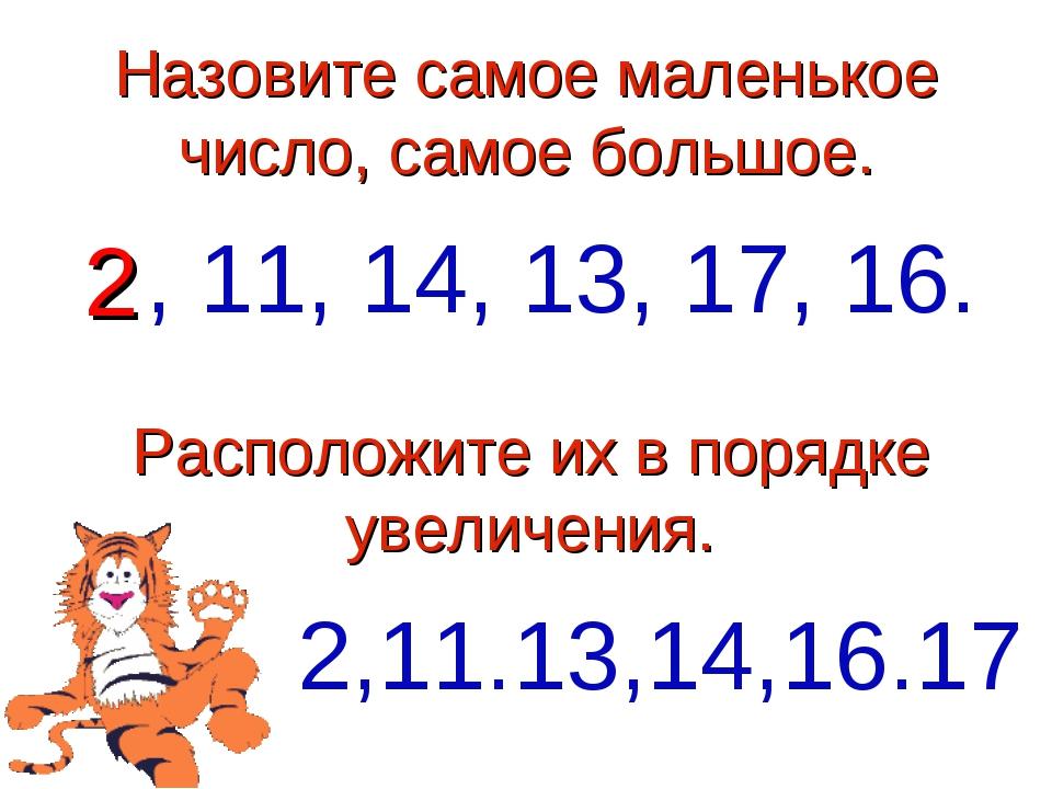 Назовите самое маленькое число, самое большое. 2, 11, 14, 13, 17, 16. Располо...
