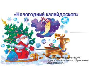 «Новогодний калейдоскоп» Подготовил: педагог-психолог, педагог дополнительног