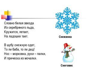 Словно белая звезда Из серебряного льда, Кружится, летает, На ладошке тает. В