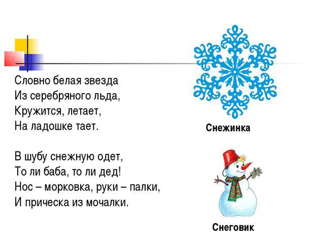 Словно белая звезда Из серебряного льда, Кружится, летает, На ладошке тает. В...