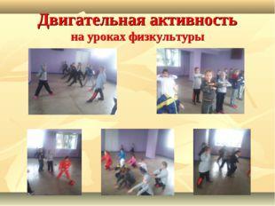 Двигательная активность на уроках физкультуры
