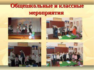 Общешкольные и классные мероприятия