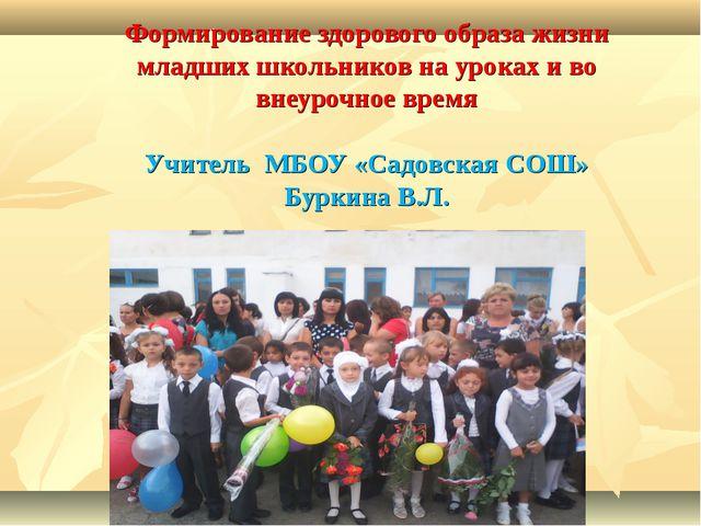 Формирование здорового образа жизни младших школьников на уроках и во внеуроч...