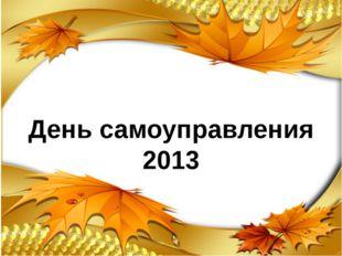 День самоуправления 2013