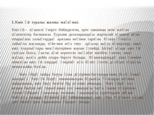І. Киіз үй туралы жалпы мағлұмат. Киіз үй - көшпелі өмірге бейімделген, ерте