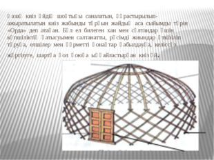 Қазақ киіз үйдің шоқтығы саналатын, құрастырылып-ажыратылатын киіз жабынды тұ