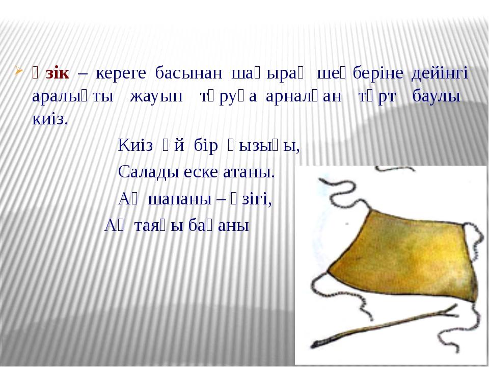 Үзік – кереге басынан шаңырақ шеңберіне дейінгі аралықты жауып тұруға арналға...