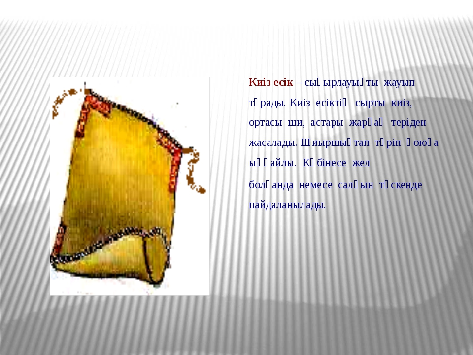 Киіз есік – сықырлауықты жауып тұрады. Киіз есіктің сырты киіз, ортасы ши, ас...