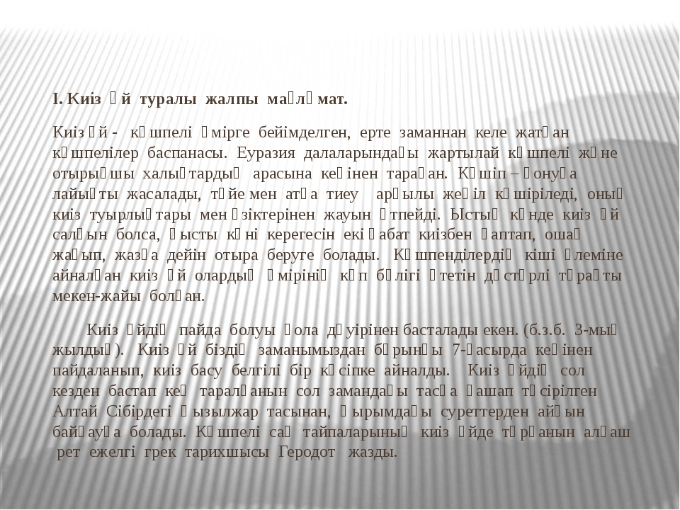 І. Киіз үй туралы жалпы мағлұмат. Киіз үй - көшпелі өмірге бейімделген, ерте...