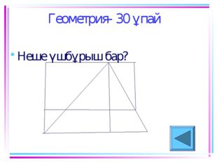 Геометрия- 30 ұпай Неше үшбұрыш бар?