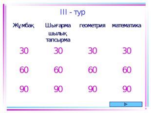 III - тур ЖұмбақШығарма шылық тапсырмагеометрия математика 30303030 60