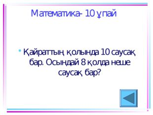 Математика- 10 ұпай Қайраттың қолында 10 саусақ бар. Осындай 8 қолда неше сау