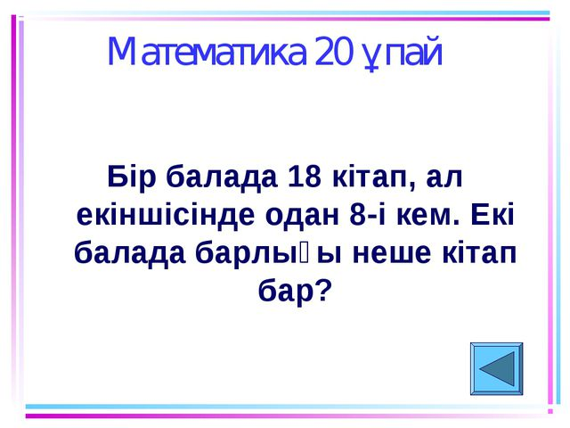 Математика 20 ұпай Бір балада 18 кітап, ал екіншісінде одан 8-і кем. Екі бала...