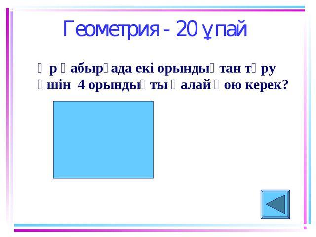 Геометрия - 20 ұпай Әр қабырғада екі орындықтан тұру үшін 4 орындықты қалай...