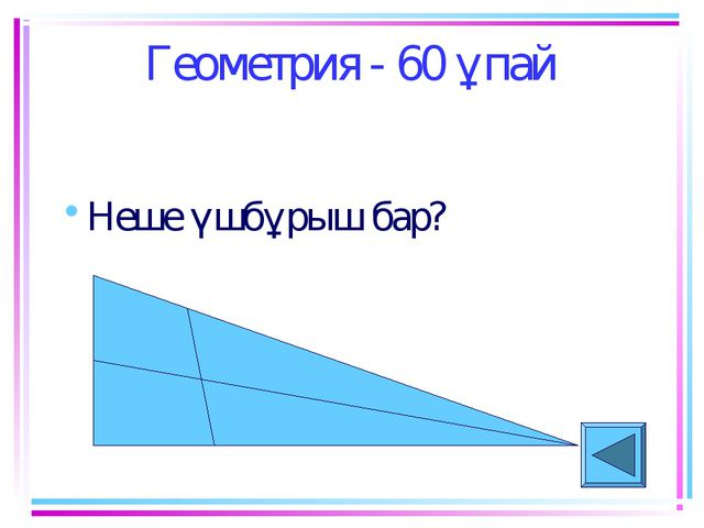 Геометрия - 60 ұпай Неше үшбұрыш бар?