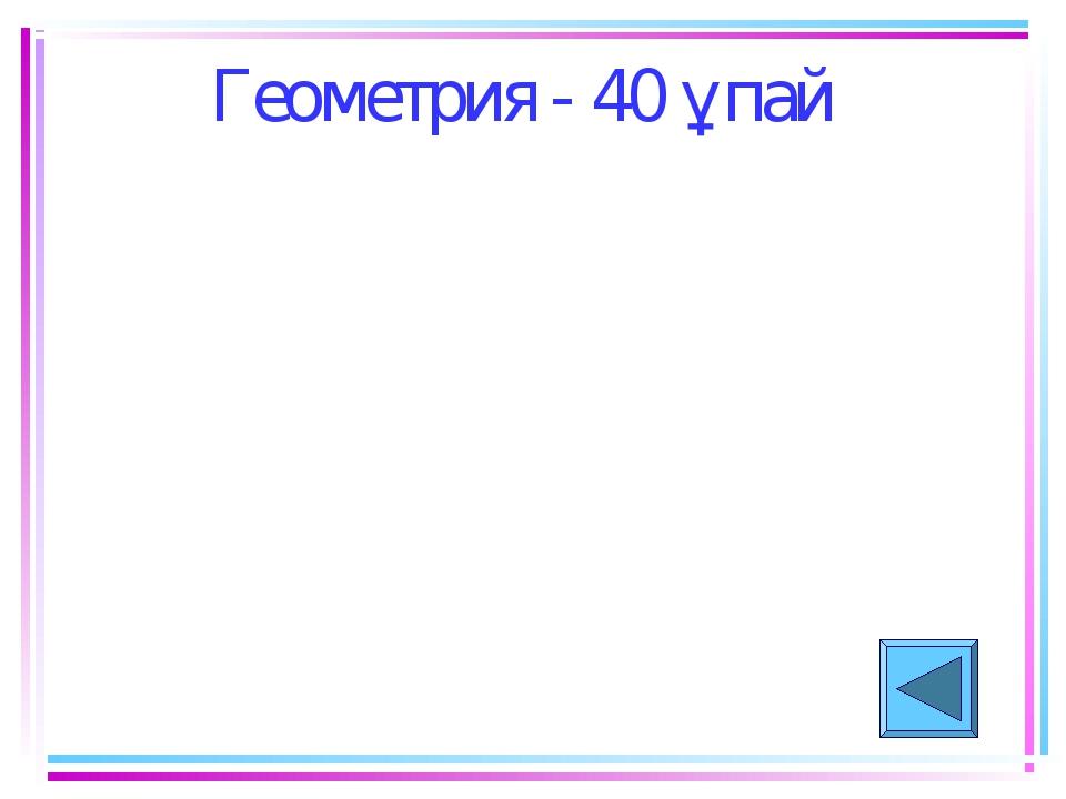 Геометрия - 40 ұпай