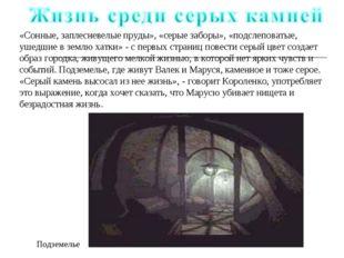 Подземелье «Сонные, заплесневелые пруды», «серые заборы», «подслеповатые, уше