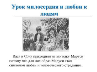 Вася и Соня приходили на могилку Маруси потому что для них образ Маруси стал