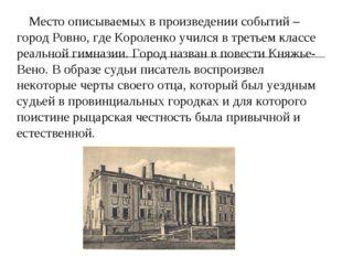 Место описываемых в произведении событий – город Ровно, где Короленко учился