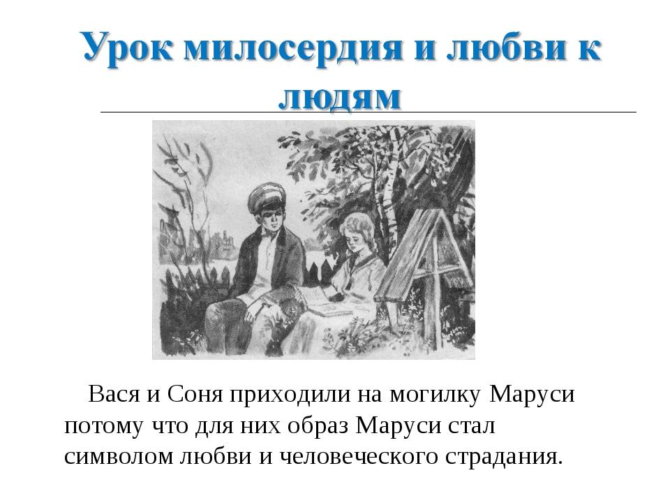 Вася и Соня приходили на могилку Маруси потому что для них образ Маруси стал...