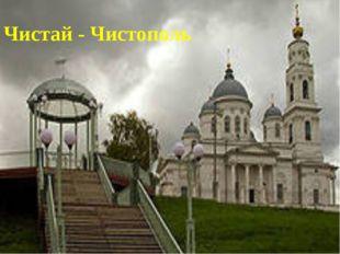 Чистай - Чистополь