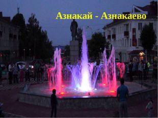 Азнакай - Азнакаево