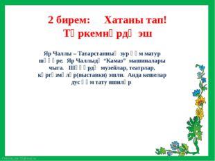2 бирем: Хатаны тап! Төркемнәрдә эш Яр Чаллы – Татарстанның зур һәм матур шәһ
