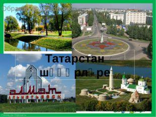 Татарстан шәһәрләре