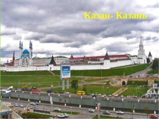 Казан- Казань