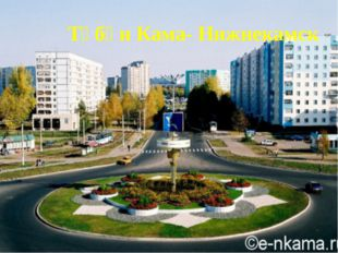 Түбән Кама- Нижнекамск
