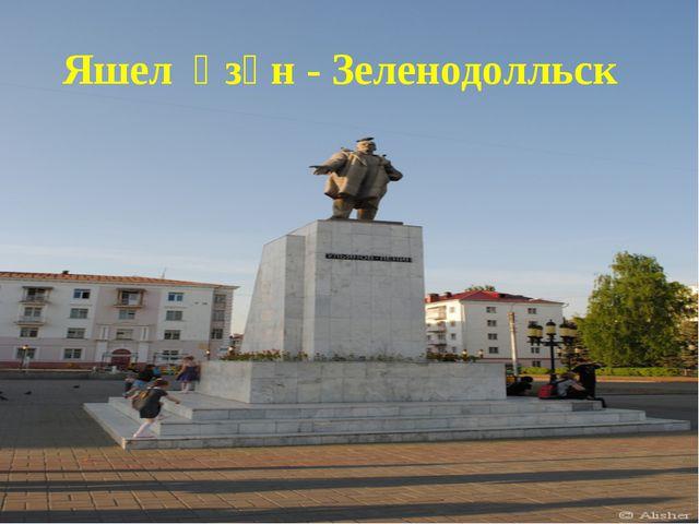 Яшел Үзән - Зеленодолльск