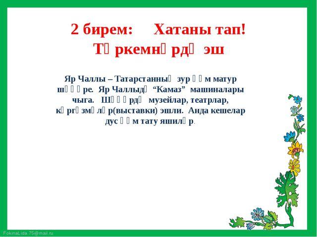 2 бирем: Хатаны тап! Төркемнәрдә эш Яр Чаллы – Татарстанның зур һәм матур шәһ...