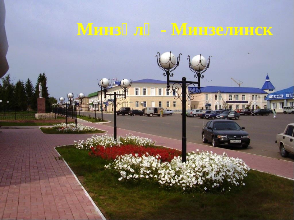 Минзәлә - Минзелинск