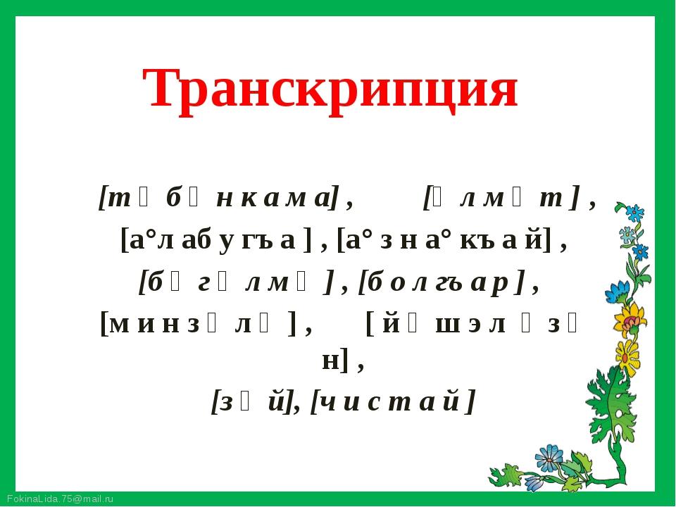 Транскрипция [ к ъа°з а н] , [й а р ч а°л л ы̆] , [т ү б ә н к а м а] , [ә л...