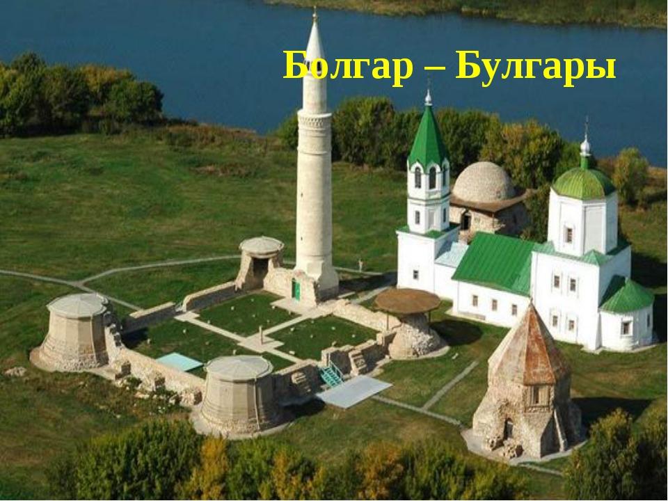 Болгар – Булгары