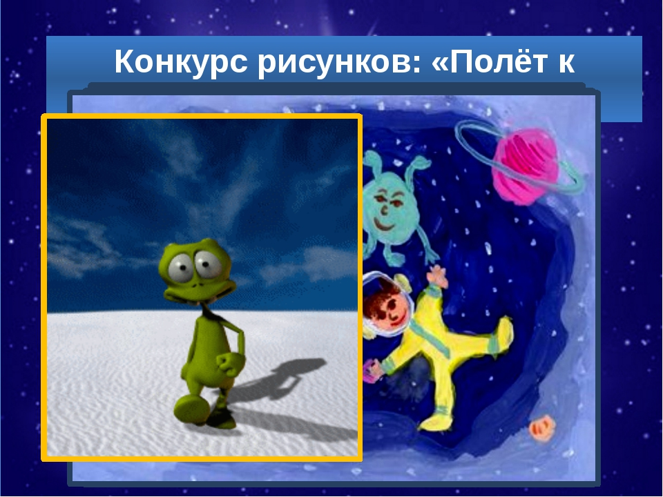 Конкурс рисунков: «Полёт к звёздам»