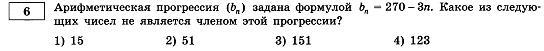 http://gia-2014.ru/gia_2014/matematika/var1/6.jpg